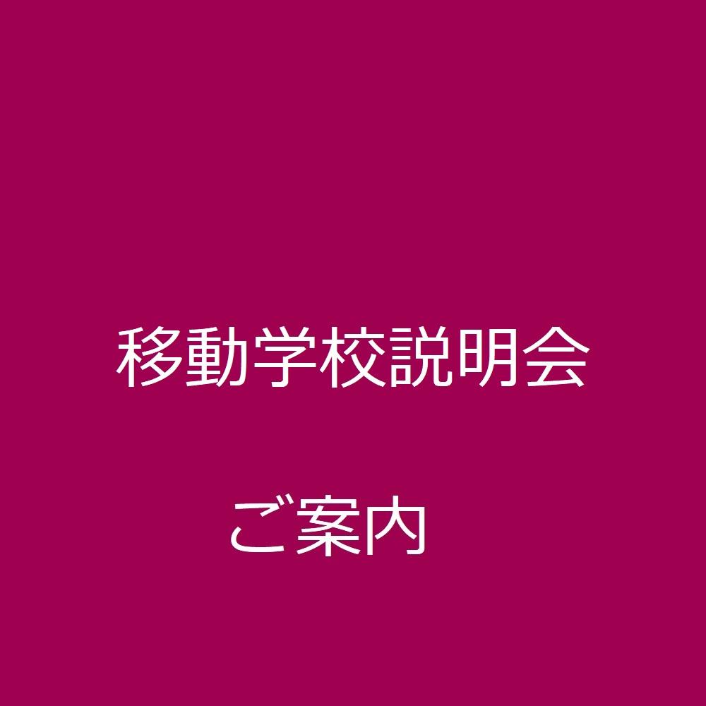 【移動学校説明会】富谷・長町・大和・多賀城でお会いしましょう!