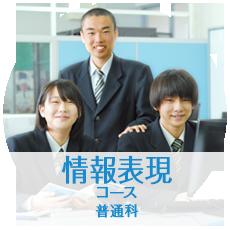 (旧)【普通科】情報表現コース