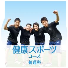 (旧)【普通科】健康スポーツコース