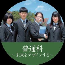 【普通科】教育未来デザイン