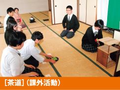 茶道・課外活動