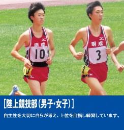 陸上競技部(男子・女子)