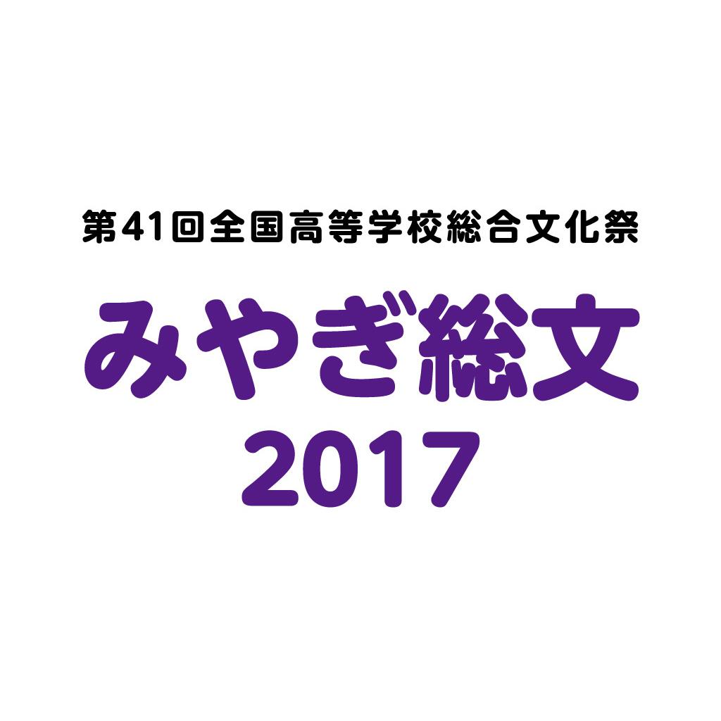 高校文化部の祭典 全国高等学校総合文化祭「みやぎ総文2017」がまもなく開催されます。