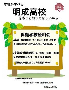 【移動学校説明会】お近くの会場へどうぞ!