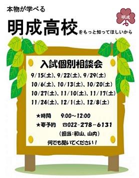 【入試個別相談会】9月15日スタート!