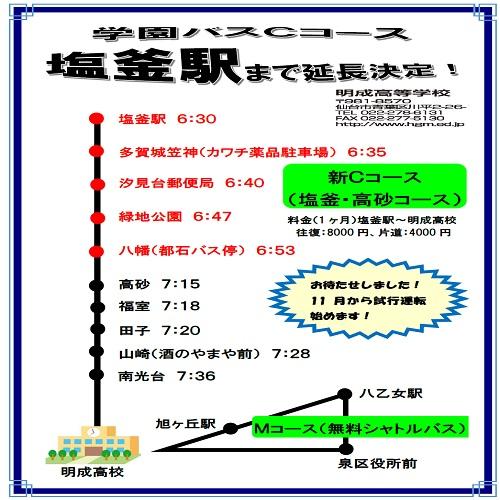 【学園バス】塩釜・七ヶ浜・多賀城地区まで延長運行します!