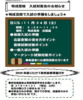 【入試対策会】明成高校への入試準備をお手伝いします