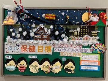 Health Information 12月  ★保健室前の掲示板は季節感満載です★