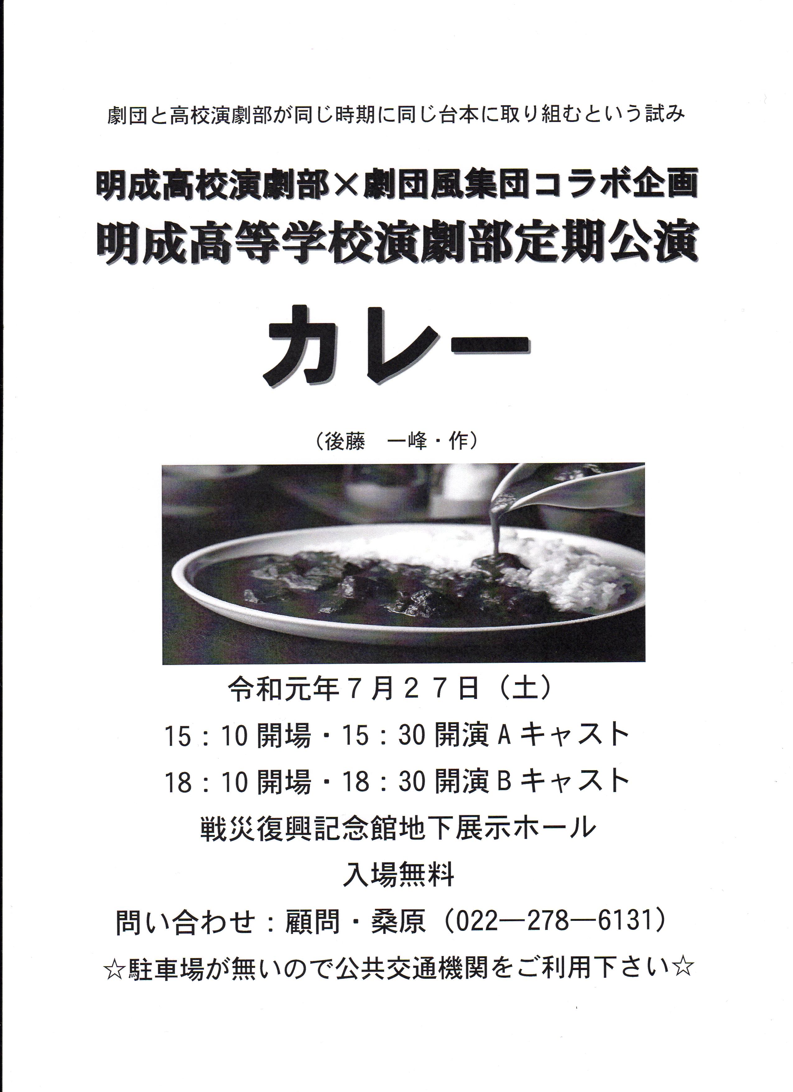 7/27(土)演劇部が戦災復興記念館にて定期公演を開催します。演目は「カレー」です。