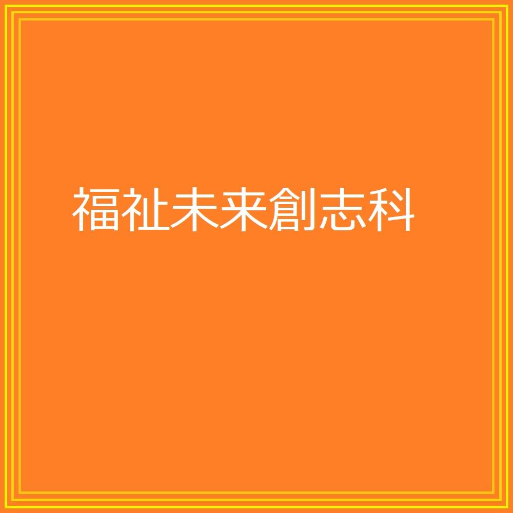 【学校再開に向けて】1年オリエンテーション・福祉未来創志科
