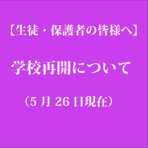 【生徒・保護者の皆様へ】学校再開について(5月26日現在)