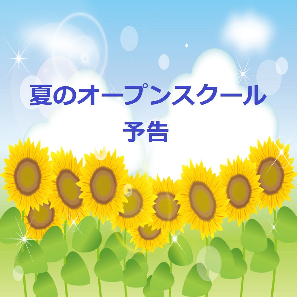 【オープンスクール】8月22日(土)開催