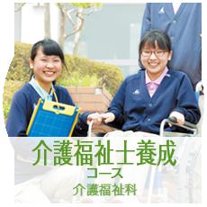 【介護福祉科】介護福祉士養成コース