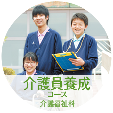 【介護福祉科】介護員養成コース