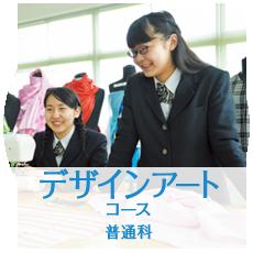 【普通科】デザインアートコース