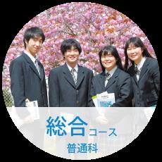 【普通科】総合コース