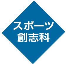 【スポーツ創志科(申請中)】