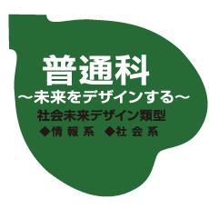 【普通科】社会未来デザイン