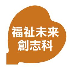 【福祉未来創志科】
