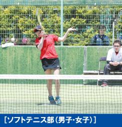 ソフトテニス部(男子・女子)