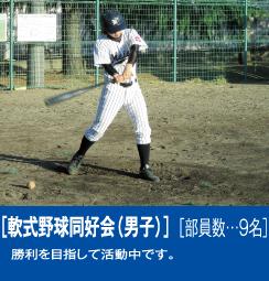 軟式野球同好会(男子)